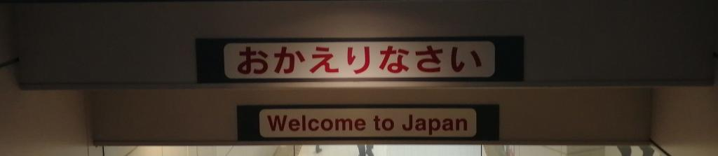 Otaku Welcome to Japan